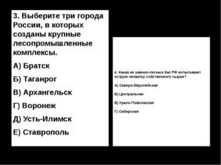 3. Выберите три города России, в которых созданы крупные лесопромышленные ком