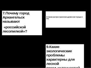 7.Почему город Архангельск называют «российской лесопилкой»? 8.Самая распрост