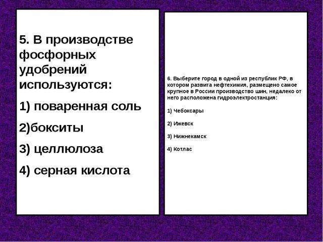 5. В производстве фосфорных удобрений используются: 1) поваренная соль 2)б...