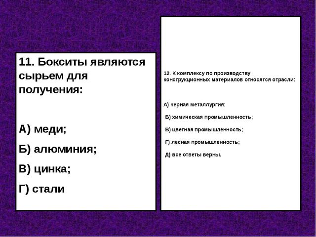 11. Бокситы являются сырьем для получения: А) меди; Б) алюминия; В) цинка; Г)...