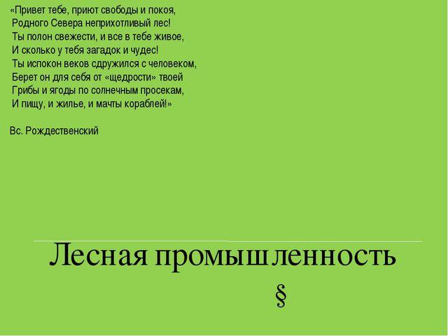 Лесная промышленность § «Привет тебе, приют свободы и покоя, Родного Севера н...