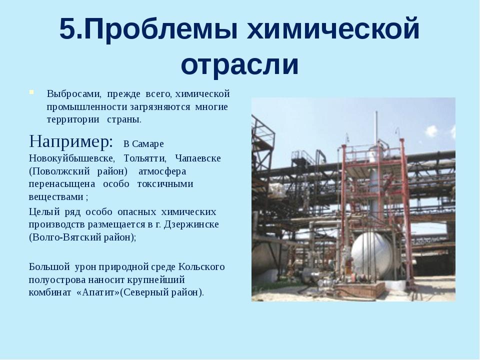 5.Проблемы химической отрасли Выбросами, прежде всего, химической промышленно...