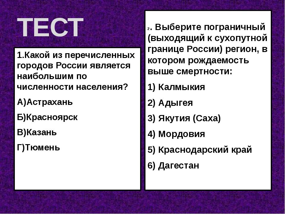ТЕСТ 1.Какой из перечисленных городов России является наибольшим по численнос...