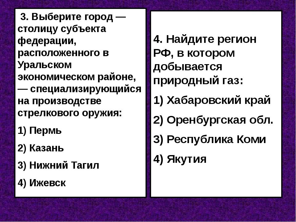 3.Выберите город — столицу субъекта федерации, расположенного в Уральском...