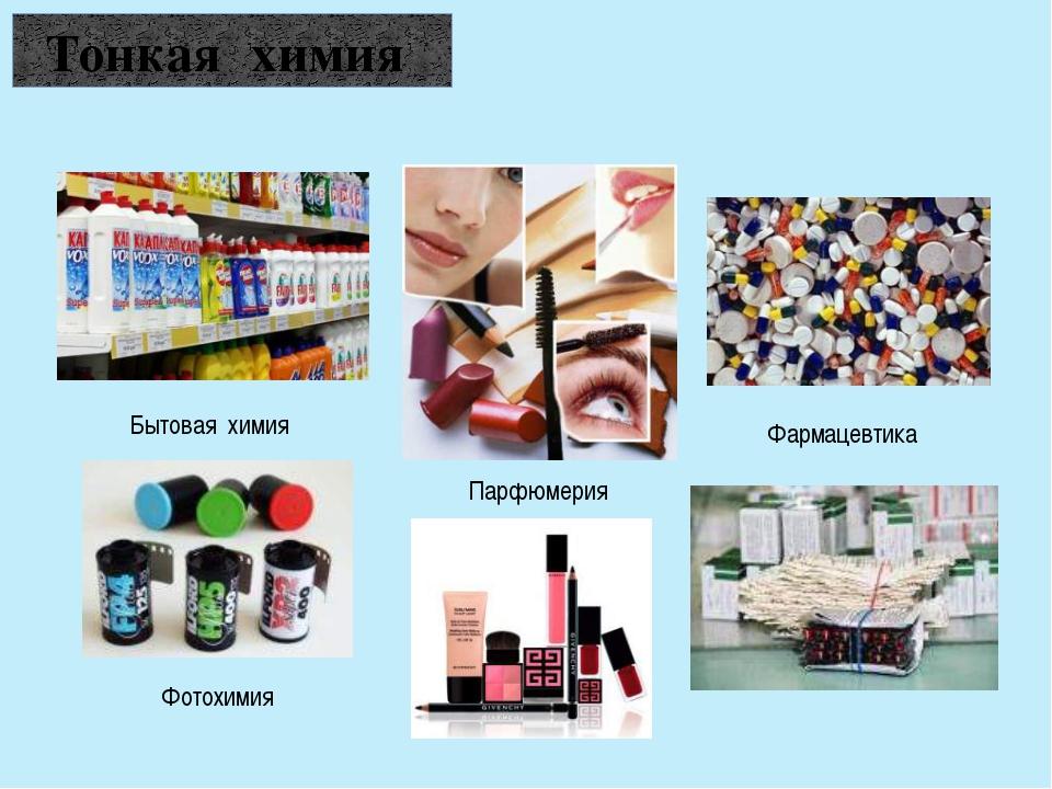 Тонкая химия Бытовая химия Парфюмерия Фармацевтика Фотохимия