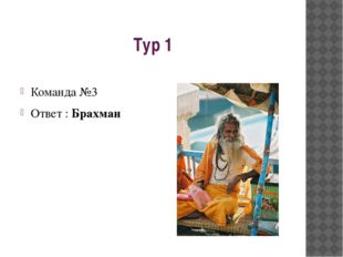 Тур 1 Команда №3 Ответ : Брахман