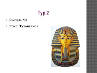 Тур 2 Команда №1 Ответ: Тутанхамон