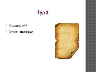 Тур 3 Команда №3 Ответ: папирус