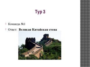 Тур 3 Команда №1 Ответ: Великая Китайская стена