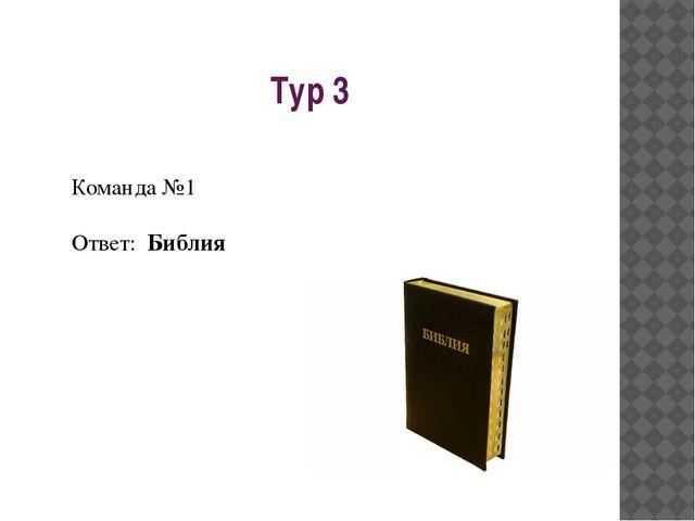 Тур 3 Команда №1 Ответ: Библия