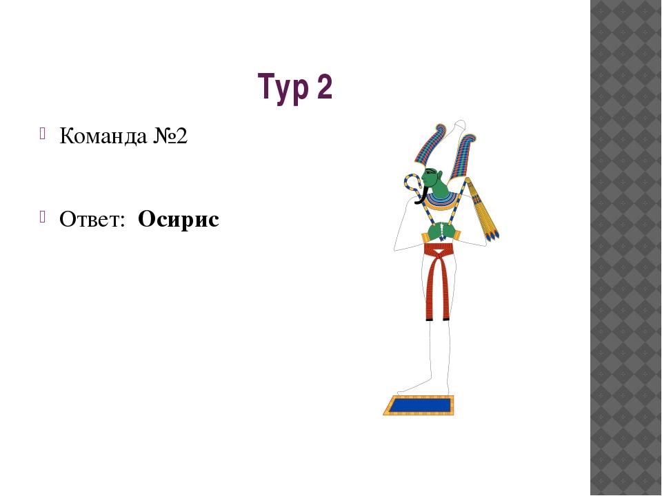 Тур 2 Команда №2 Ответ: Осирис