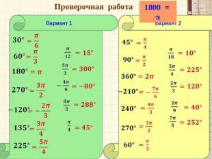 Проверочная работа 1800 = π
