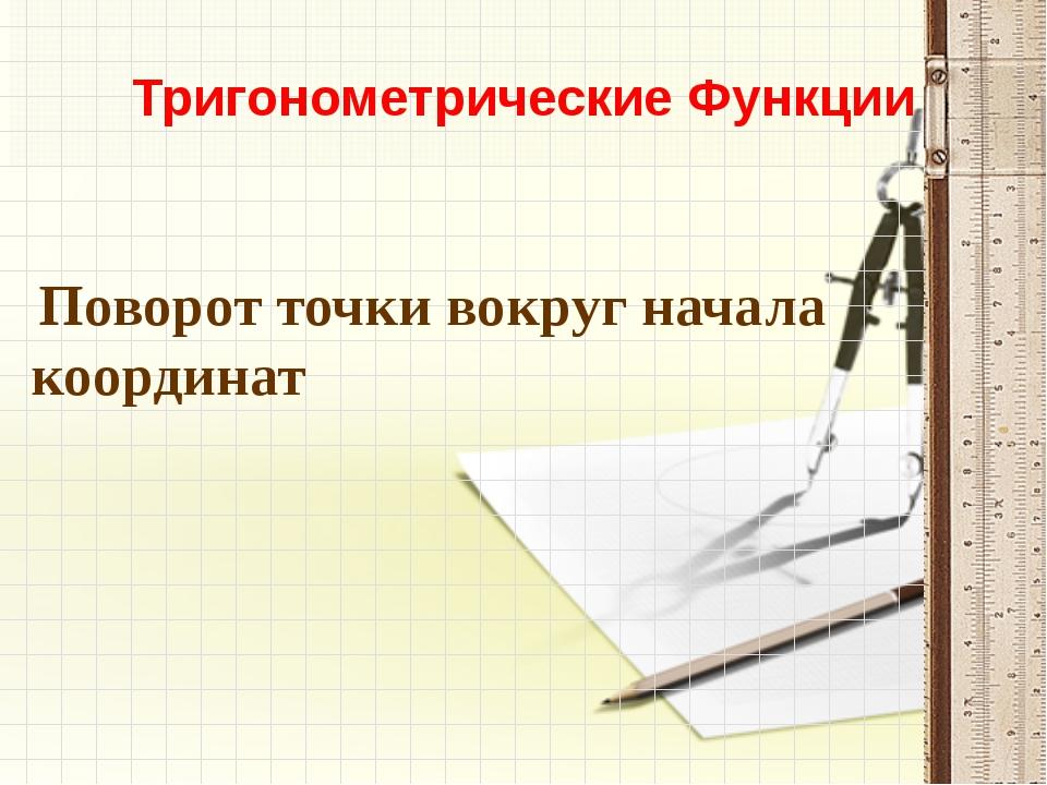 Тригонометрические Функции Поворот точки вокруг начала координат