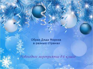 Образ Деда Мороза в разных странах Новогоднее мероприятие в 6 классе