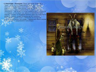"В Финляндии – Йоулупукки. ""Йоулу"" обозначает Рождество, о ""пукки"" – козёл, т"