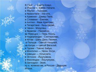 В США — Санта-Клаус, в Италии — Баббе Натале, в Якутии - Чысхаан, в Казахстан