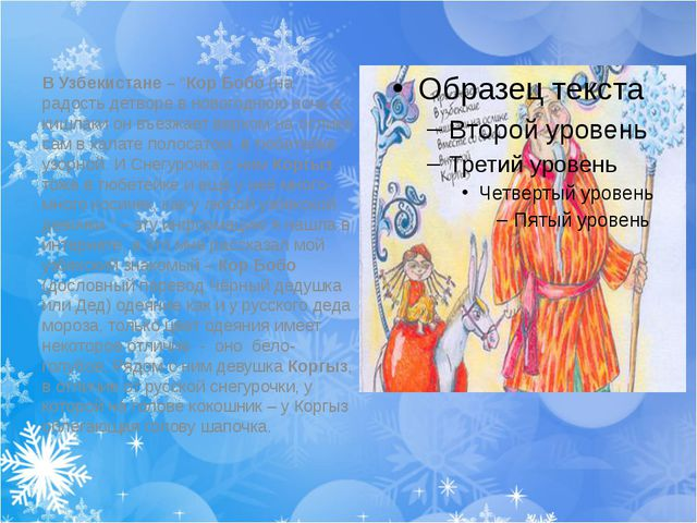 """В Узбекистане – """"Кор Бобо (на радость детворе в новогоднюю ночь в кишлаки он..."""