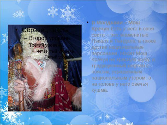 В Молдавии – Мош Крэчун Есть у него и своя свита – это знаменитые Пэкалэ и Т...