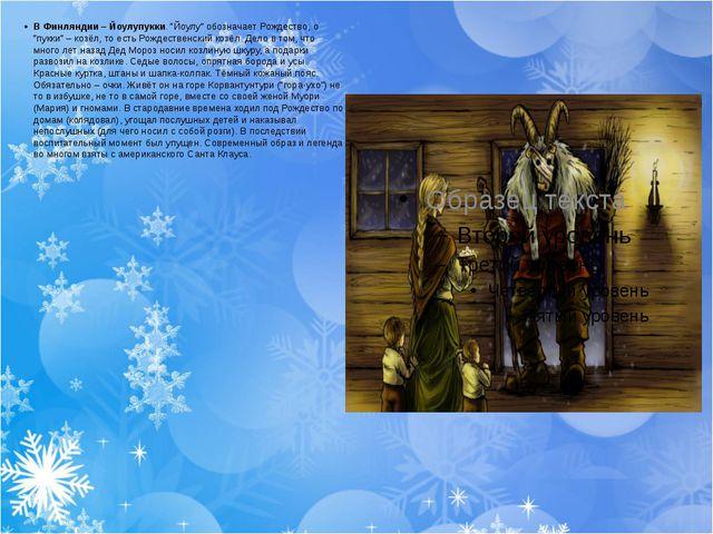 "В Финляндии – Йоулупукки. ""Йоулу"" обозначает Рождество, о ""пукки"" – козёл, т..."