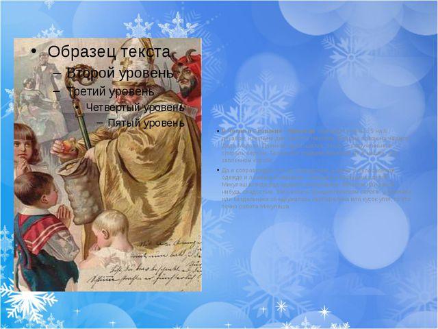 В Чехии и Словакии – Микулаш приходит в ночь с 5 на 6 декабря, накануне дня...