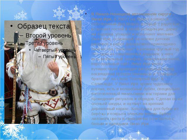 В Ямало-Ненецком автономном округе – Ямал Ири. В 2007 г на Ямале появился со...