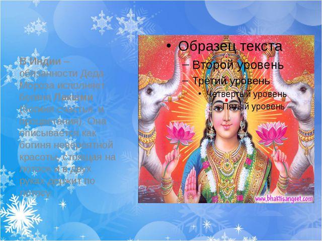 В Индии – обязанности Деда Мороза исполняет богиня Лакшми (богиня счастья и...