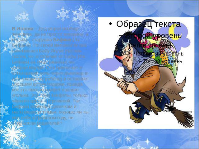 В Италии – Дед мороз вообще женщина, да не просто женщина, а ведьма - старуш...
