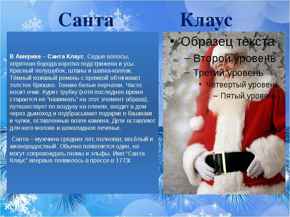 Санта Клаус В Америке – Санта Клаус. Седые волосы, опрятная борода коротко по...