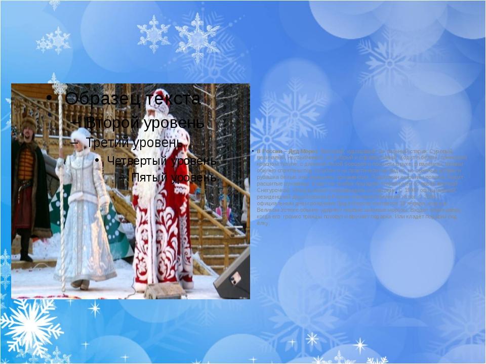 В России – Дед Мороз. Высокий, худощавый, но сильный старик. Суровый, велича...