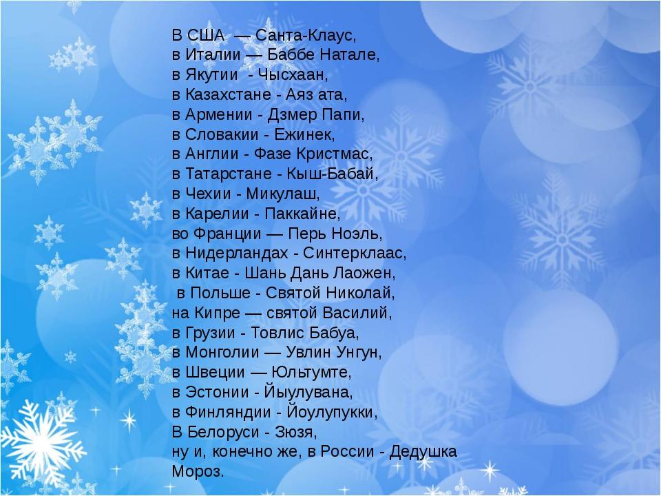В США — Санта-Клаус, в Италии — Баббе Натале, в Якутии - Чысхаан, в Казахстан...