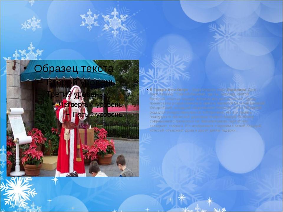 """В Греции и на Кипре – Деда Мороза зовут Василием. Дети поют песенку: """"Святой..."""