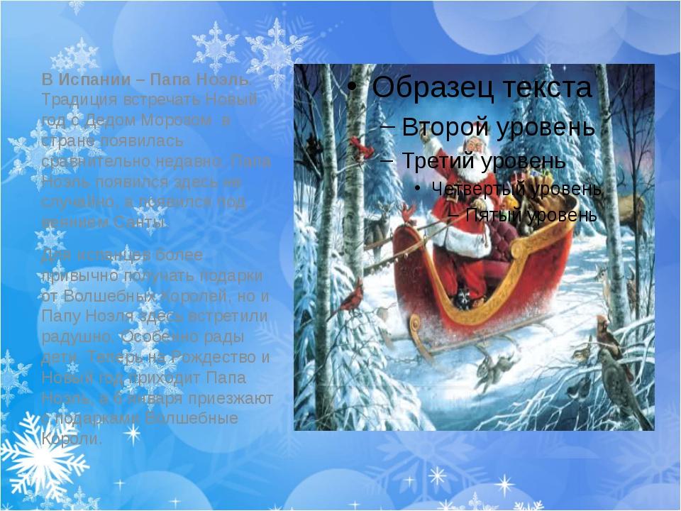 В Испании – Папа Ноэль. Традиция встречать Новый год с Дедом Морозом в стран...