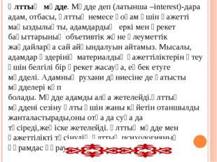 Ұлттық мүдде. Мүдде деп (латынша –interest)-дара адам, отбасы, ұлттық немесе