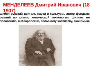 МЕНДЕЛЕЕВ Дмитрий Иванович (1834-1907)  выдающийся русский деятель науки и к
