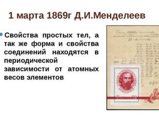 1 марта 1869г Д.И.Менделеев Свойства простых тел, а так же форма и свойства с