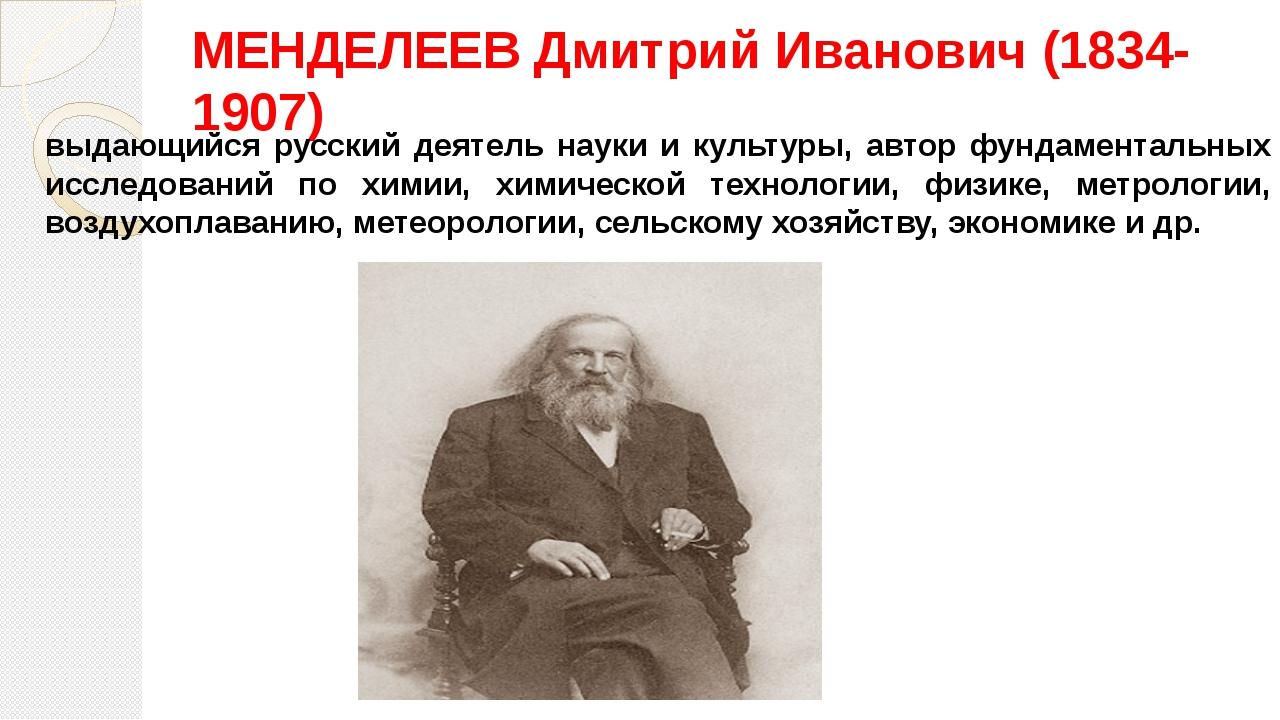 МЕНДЕЛЕЕВ Дмитрий Иванович (1834-1907)  выдающийся русский деятель науки и к...