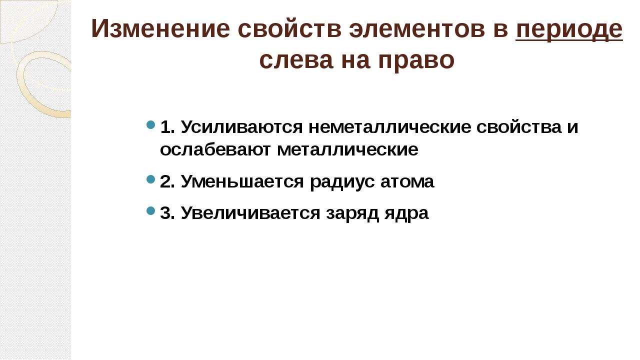 Изменение свойств элементов в периоде слева на право 1. Усиливаются неметалли...
