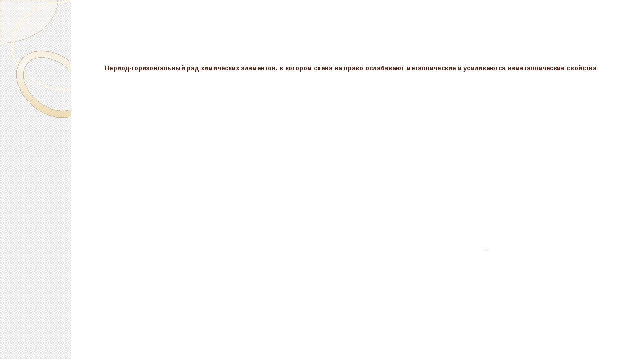 Период-горизонтальный ряд химических элементов, в котором слева на право осл...