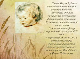 Питер Пауль Рубенс - величайший живописец в истории мирового искусства. Одна
