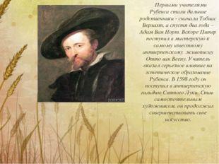 Первыми учителями Рубенса стали дальние родственники - сначала Тобиас Верхах