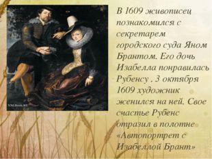 В 1609 живописец познакомился с секретарем городского суда Яном Брантом. Его