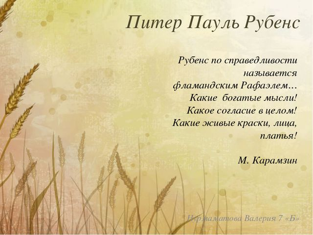 Питер Пауль Рубенс Нурмаматова Валерия 7 «Б» Рубенс по справедливости называе...