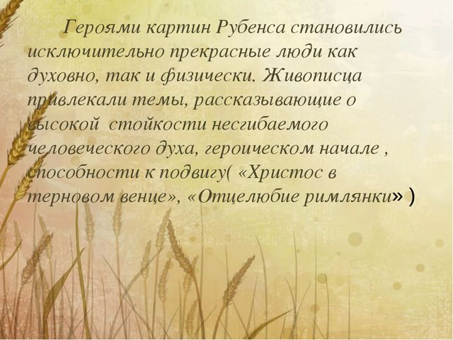 Героями картин Рубенса становились исключительно прекрасные люди как духовно...