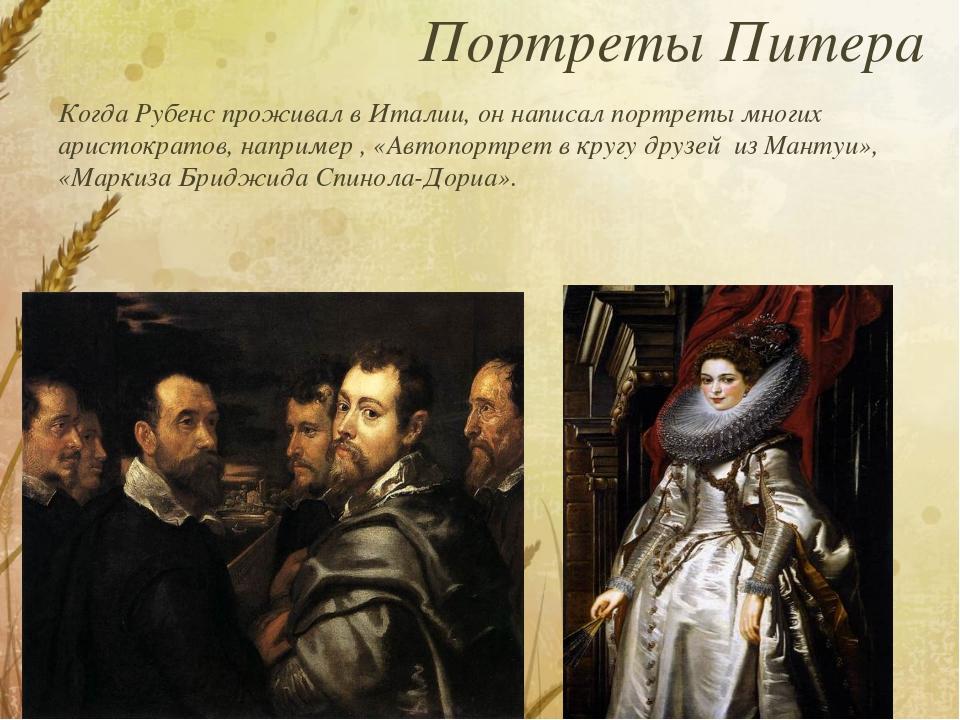 Портреты Питера Когда Рубенс проживал в Италии, он написал портреты многих ар...