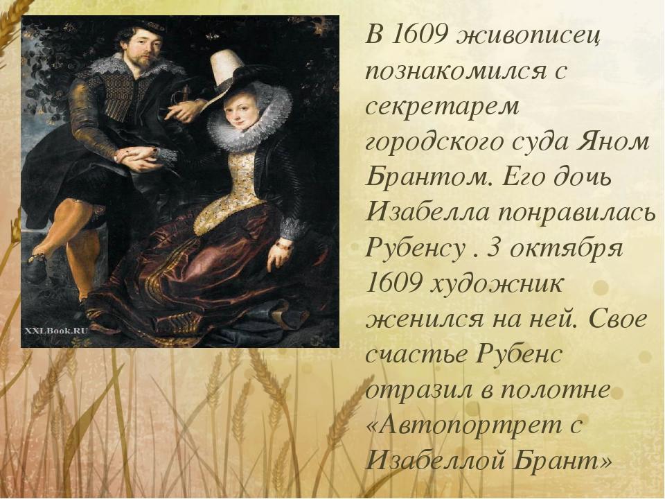 В 1609 живописец познакомился с секретарем городского суда Яном Брантом. Его...