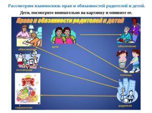 Рассмотрим взаимосвязь прав и обязанностей родителей и детей. Дети, посмотрит