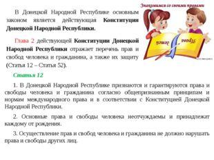 Статья 12 1. В Донецкой Народной Республике признаются и гарантируются права