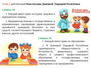 Статья 34 1. Каждый имеет право на образование. 2. В Донецкой Народной Респуб