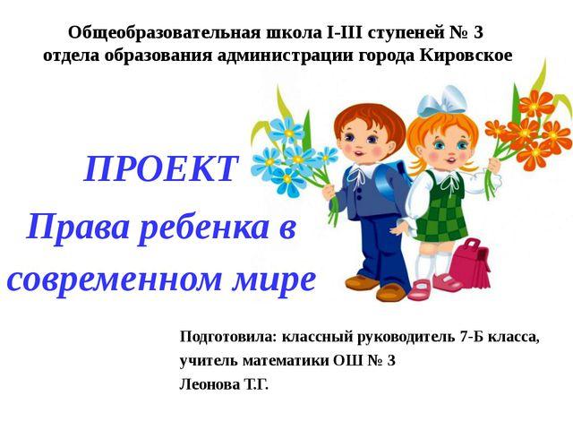 ПРОЕКТ Права ребенка в современном мире Общеобразовательная школа I-III ступе...