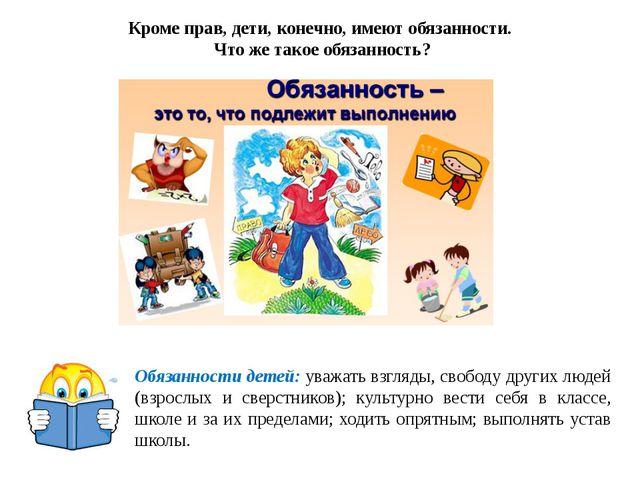 Обязанности детей: уважать взгляды, свободу других людей (взрослых и сверстни...